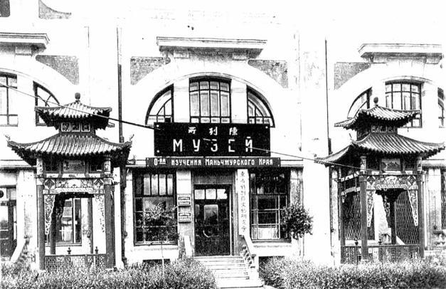 1929年黑龙江省博物馆主楼正门.jpg